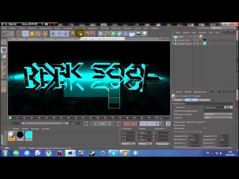 Как сделать красивую картинку в cinema 4d - PakTune World's #1 Video Portal Fastest streaming website