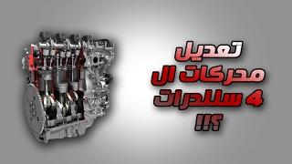 كيفية تعديل المحركات ذات السعه الصغيره ؟؟!! ( 4 سلندر )