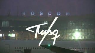 Tusq: Live in Russia (Tourdocumentary 2010)