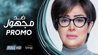 الاعلان التشويقي لمسلسل ضد مجهول - غادة عبد الرازق - رمضان 2018 | Promo Ded Maghool Series