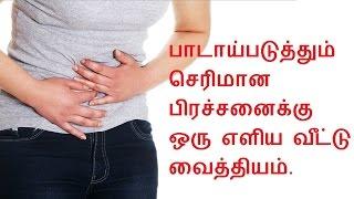 பாடாய்படுத்தும் செரிமான பிரச்சனைக்கு ஒரு எளிய வீட்டு வைத்தியம் ,-home remedies for digestive problem
