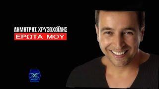 Δημήτρης Χρυσοχοϊδης - Έρωτά μου