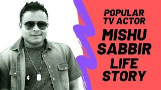 মিশু সাব্বির এর জীবন কাহিনী - Mishu Sabbir Life Story