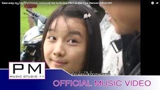 Karen song: ဏု္အဲဏွ္မာြဲပုဳံလယ့္ - ယင့္သအဲ :Ner Ae No Muai Phlo Lae Kwa Phue -Diamond :(official MV)