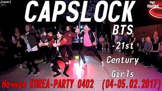 [GP]BTS - 21st Century Girls dance cover by CAPSLOCK [Ночная KOREA-PARTY 0402  (04-05.02.2017)]