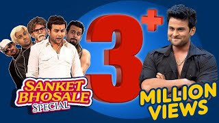 Dr Sanket Bhosale Mimicry Full Episode – Bollywood Mimicry - Comedywalas