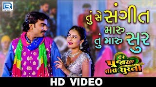 JIGNESH KAVIRAJ - Tu Se Sangit Maru Tu Maru Sur | VIDEO SONG | Chini Raval | New Gujarati Movie 2018