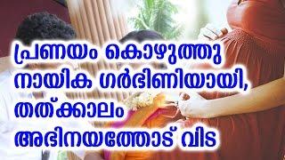 പ്രണയം കൊഴുത്തു നായിക ഗർഭിണിയായി , തത്ക്കാലം അഭിനയത്തോട് വിട | Varada Stopped Acting Temporary