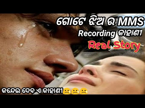 Xxx Mp4 ଗୋଟେ ଝିଅ ର Mms Recording କାହାଣୀ Ll Odia Heart Touching Story L By Fastodia Tricks 3gp Sex
