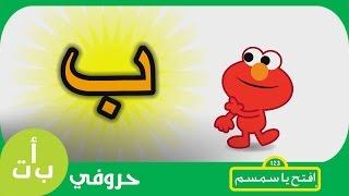 #حروفي: حرف الباء (ب) بطة افتح_يا_سمسم -  Letters Iftah Ya Simsim