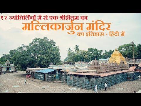 Xxx Mp4 History Of Shrishailam Jyotirlinga Mallikarjun Temple – Hindi 3gp Sex