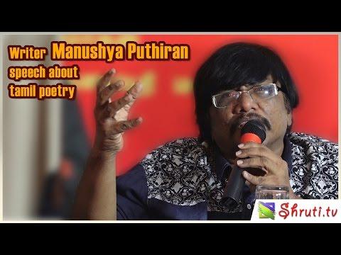 Writer Manushya Puthiran  speech about  tamil poetry   மனுஷ்ய புத்திரன் உரை