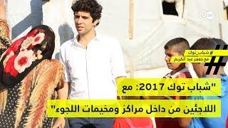 """""""شباب توك 2017: مع اللاجئين من داخل مراكز ومخيمات اللجوء"""""""