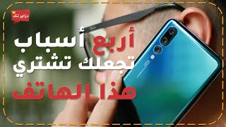 أربع أسباب تجعلك تشتري الهاتف العملاق Huawei Mate 20 الجديد !! تعرف عليها الآن .