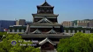 広島城4K空撮サンプル映像