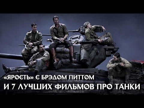 «Ярость» и 7 лучших фильмов про танки