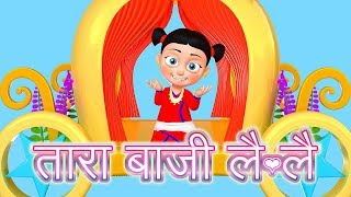 Tara Baji Lai Lai | तारा बाजी लै लै  | Nepali Rhymes बाल गीत