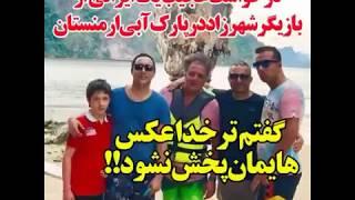 درخواست عجیب یک ایرانی از بازیگر سریال شهرزاد در پارک ابی ارمنستان
