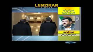 Report of Iranian TV about complaint of Iran to commission of nuclear deal