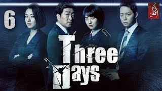 المسلسل الكوري Three Days ، الحلقة 06   3 Days