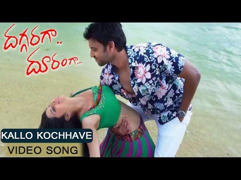 Xxx Mp4 Kallo Kochhave Video Song Daggaraga Dooramga Movie Sumanth Vedhika 3gp Sex