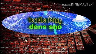 Bangla fanny dens sho  imran