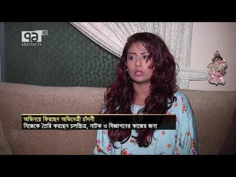Xxx Mp4 বাপ্পাকে চাঁদনীর শুভকামনা Anandajog 17 July 2018 3gp Sex