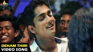 Yuva Songs | Deham Thiri Video Song | Siddharth, Trisha, Suriya | Sri Balaji Video