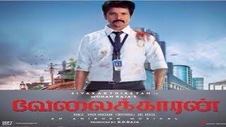 Velaikaran (2017) Official First Look-Teaser-Trailer-Sivakarthikeyan-Mohan Raja-Nayanthara-Sneha