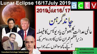 Chand Grahan 16/17 July 2019   Lunar Eclipse July 2019   Vedic Astrology   Saleem Sami Astrology