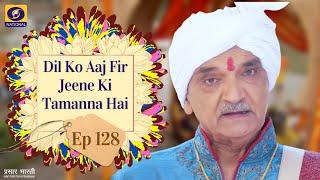 Dil Ko Aaj KiFir Jine Tammanna Hai - Ep - #128