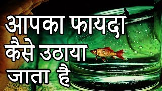 The 25 Most Common Mistakes We All Make(Hindi) - How To Manipulate People in Hindi