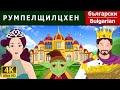 РУМПЕЛЩИЛЦХЕН - приказки за лека нощ - Български приказки - Bulgarian Fairy Tales