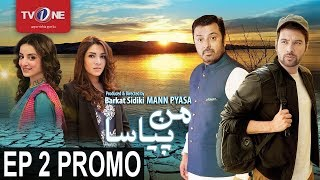 Mann Pyasa | Episode# 2 | Promo | Serial | Full HD | TV One