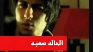 راب عربي فديو كليب .. من الحاله صعبه