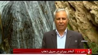 Iran Piran waterfall, Piran village, Kermanshah province آبشار روستاي پيران كرمانشاه ايران