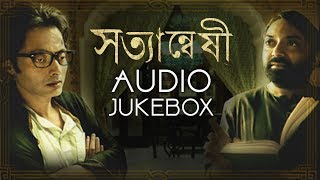 Satyanweshi Audio Jukebox |  Satyanweshi | Rituparno Ghosh | Sujoy Ghosh | Aninda Chatterjee | SVF