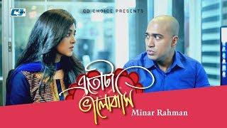 Etota Valobashi |  Minar Rahman | Bhalobashar Shompadokiyo | John Kabir | Sharlin | OST | Eid Drama