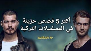 القصص الأكثر حزنا في المسلسلات التركية Top 5