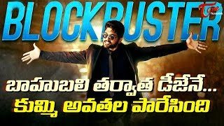 Duvvada Jagannadham 1st Day Collections Record | Allu Arjun DJ