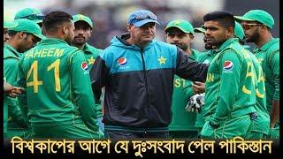 বিশ্বকাপের আগে যে দুঃসংবাদ পেল পাকিস্তান..Pakistan got the bad news before the World Cup