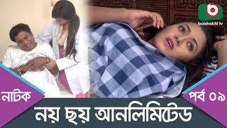Bangla Comedy Natok | Noy Choy Unlimited | Ep - 09 | Shohiduzzaman Selim, Faruk, AKM Hasan, Badhon