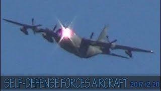 自衛隊輸送機C-130 SELF-DEFENSE FORCES AIRCRAFT 2017/12/20