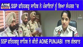 Fatehgarh Sahib | SSP Fatehgarh Sahib ਨੇ Aone Punjabi Tv ਨਾਲ  Drug ਦੇ ਮਾਮਲੇ ਤੇ ਕੀਤੀ ਗੱਲਬਾਤ