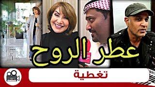 """المسلسل الكويتي """" عطر الروح """" بطولة النجمة """" هدى حسين """" واخراج / محمد الققاص"""