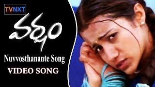 Nuvvosthanante Prabhas Super Hit Video Song - Varsham Movie Video Songs || Prabhas, Trisha || TVNXT