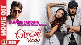 Kamal Khatri-SAHANA SAKDINA MA (Chokho Maya)   ZINDAGI ROCKS /Sauram Raj /Aakesha / Sonam