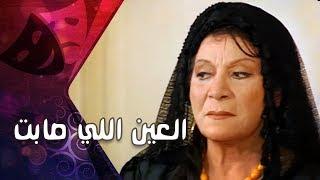 التمثيلية التليفزيونية׃ العين اللي صابت ׀ أسامة أنور عكاشة