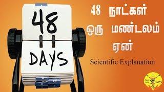 48 நாள் ஒரு மண்டலம் ஏன் சக்தி வாய்ந்தது   why 48 days is powerful   Organic Living