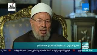 العرب في أسبوع - تقرير| قطر والإخوان..  عندما ينقلب السحر على الساحر